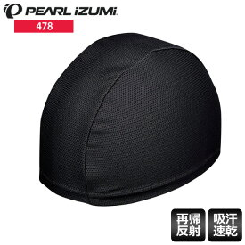 【送料無料】 PEARL IZUMI パールイズミ 478 メッシュ ヘルメット ビーニー サイクルキャップ メンズ ウェア サイクルウェア ロードバイクウェア 帽子