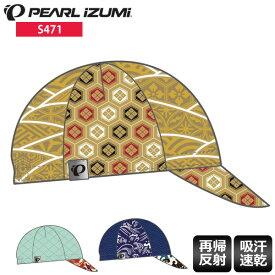 【送料無料】 PEARL IZUMI パールイズミ S471 プリント サイクル キャップ 和柄 サイクルキャップ メンズ レディース ウェア サイクルウェア ロードバイクウェア 帽子