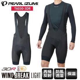 【送料無料】 PEARL IZUMI パールイズミ T6030-3DR ウィンドブレーク ライト ビブパンツ サイクルパンツ メンズ ウェア サイクルウェア ロードバイクウェア