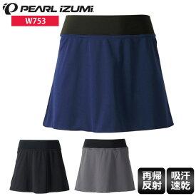 【送料無料】 PEARL IZUMI パールイズミ W753 バックフレアー スカート レディース ウェア サイクルウェア ロードバイクウェア