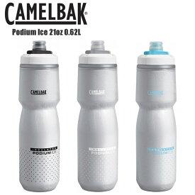 CAMELBAK キャメルバック ボトル ポディウム アイス 21 OZ 0.62L Podium Ice 保冷 ドリンクボトル 水筒 ウォーターボトル スポーツボトル ロードバイク 自転車