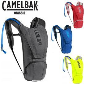 CAMELBAK キャメルバック ハイドレーションバッグ バックパック リュック クラシック CLASSIC 自転車 ロードバイク サイクリング