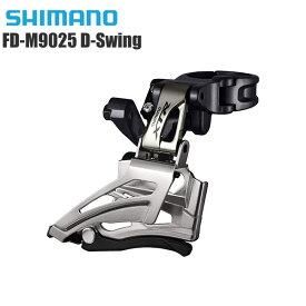 SHIMANO シマノ フロントディレイラー FD-M9025 D-Swing Dual-Pull 2S コンポーネント サイクルパーツ