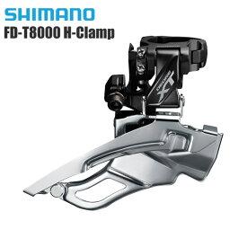 SHIMANO シマノ フロントディレイラー FD-T8000 H-Clamp Down-Swing 63-66°3x10S コンポーネント サイクルパーツ