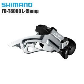 SHIMANO シマノ フロントディレイラー FD-T8000 L-Clamp Top-Swing 3x10S コンポーネント サイクルパーツ