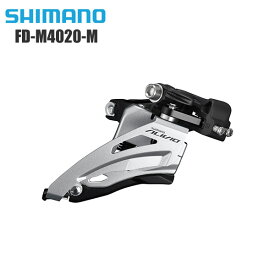 【ポイント10倍】【送料無料】SHIMANO シマノ フロントディレイラー FD-M4020-M SIDE-SWING 64-69°2x9S CL48.8 コンポーネント サイクルパーツ