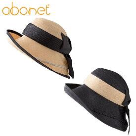 abonet アボネット ヘルメット 保護帽子 ヘッドガード シティ ハットシェード 55-57CM オシャレ