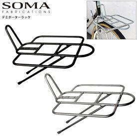 SOMA ソーマ キャリア 荷台 デミポーターラック サイクルキャリア 自転車 パーツ