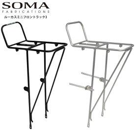 SOMA ソーマ キャリア 荷台 ラック ルーカスミニフロントラック3 サイクルキャリア 自転車 パーツ