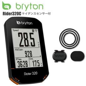 【送料無料】 Bryton ブライトン Rider320C ケイデンスセンサー付 サイクルコンピューター サイコン 自転車 ロードバイク MTB