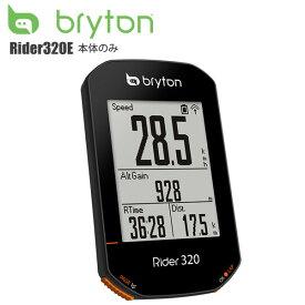 【送料無料】 Bryton ブライトン Rider320E 本体のみ サイクルコンピューター サイコン 自転車 ロードバイク MTB