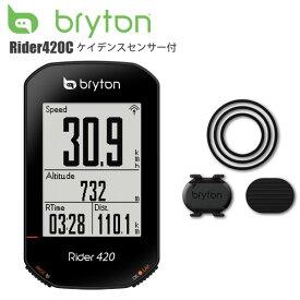 【送料無料】 Bryton ブライトン Rider420C ケイデンスセンサー付 サイクルコンピューター サイコン 自転車 ロードバイク MTB