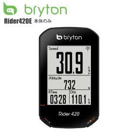 【送料無料】 Bryton ブライトン Rider420E 本体のみ サイクルコンピューター サイコン 自転車 ロードバイク MTB