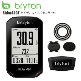 【送料無料】 Bryton ブライトン Rider420T ケイデンス・心拍センサー付 サイクルコンピューター サイコン 自転車 ロードバイク MTB