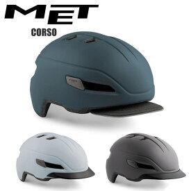 MET メット ヘルメット CORSO コルソ 自転車 サイクルヘルメット 街乗り