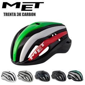 MET メット ヘルメット TRENTA 3K CARBON 自転車 サイクルヘルメット ロードバイク