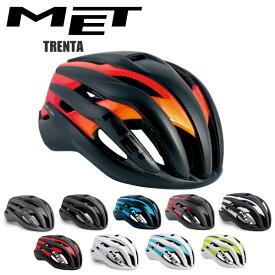 MET メット ヘルメット TRENTA 自転車 サイクルヘルメット ロードバイク