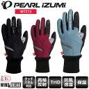 【送料無料】 PEARL IZUMI パールイズミ ウィンドブレークウィンターグローブ W7215 サイクルグローブ レディース ウェア サイクルウェア ロードバイクウェア 手袋
