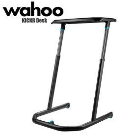 Wahoo ワフー KICKR Desk WFDESK1 キッカーデスク スタンディングデスク インドアサイクリングデスク