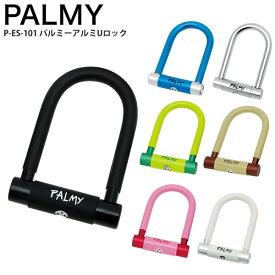 PALMY パルミー ロック 鍵 Uロック U字ロック P-ES-101パルミーアルミUロック 自転車 ロードバイク パーツ