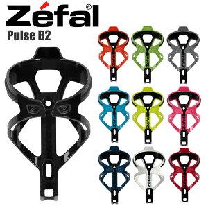 【ポイント10倍】【送料無料】ZEFAL ゼファール ボトルケージ Pulse B2 自転車 ロードバイク