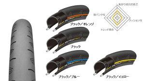 CONTINENTAL ULTRA SPORT 2  700x23C 700x25C 700x28C 700x32C ( ロードバイク用タイヤ ) コンチネンタル ウルトラスポーツ2