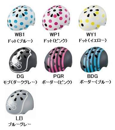 ブリヂストン New bikkeキッズヘルメット ( 子供用ヘルメット ) BRIDGESTONE ビッケ CHBH4652 B371581