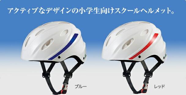 OGK KABUTO SG-9 小学生向けスクールヘルメット ( 通学用ヘルメット ) オージーケー カブト SG9