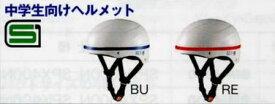 BRIDGESTONE ブリヂストン 中学生向け ヘルメット 通学用ヘルメット 自転車 CHL-SN8 B371130 P4029 P4030 P4031 OGK SN-8