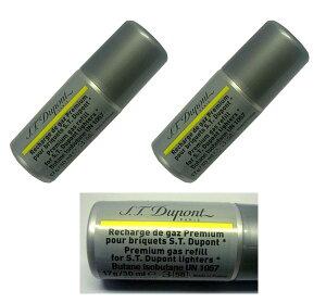 送料無料!複数回注入型 新品正規品 デュポン(S.T.Dupont)ライター専用ガスボンベ(黄色 金色 ゴールド イエロー)2本セット☆おまけメンテブラシ付き!