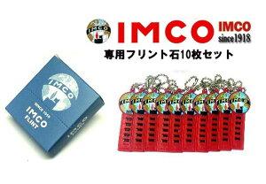 送料220円〜IMCO(イムコ)ライター専用フリント石10枚セット(箱入り)