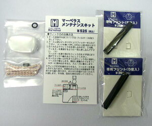 送料120円〜Marvelous(マーベラス)オイルライター専用メンテキット&フリント10粒セット