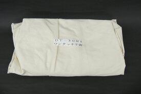 小型集塵機用下袋 鈴木工業製 DT-30M用新型(バネ入り)