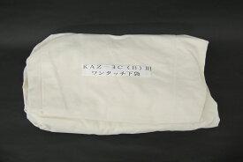 小型集塵機用下袋 協和製 KAZ-3C(B)用新型(バネ入り)