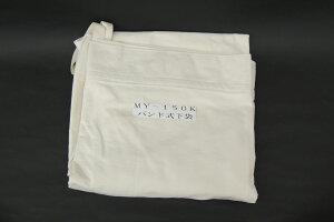 小型集塵機用下袋 ムラコシ工業製MY-150K用旧型(バンド式)