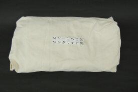 小型集塵機用下袋 ムラコシ工業製MY-150X用新型(バネ入り)