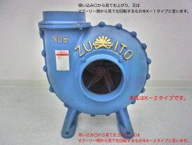 瑞東産業 鋳物排風機NO.8K-2 左回転