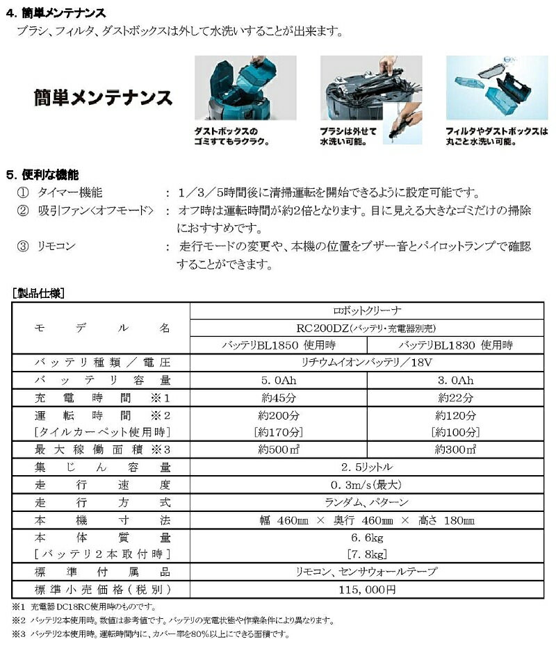 Makita Robot Cleaner RC200DZ BODY ONLY No Battery No Charger