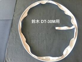 鈴木工業 DT-30M用 ワンタッチリング
