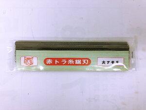 赤トラ 糸鋸刃 大アサリ 100本入り