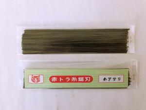 赤トラ 糸鋸刃 小アサリ 100本入り
