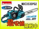 makita マキタ 充電式チェンソー 【MUC353DPG2 (6.0Ah)】 【大黒屋質店出品】