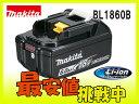 makita マキタ/18V リチウムイオン電池 リチウムイオンバッテリ 6.0Ah マキタ正規品 【BL1860B】【大黒屋質店出品】