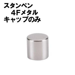 スタンペン 4Fメタル キャップのみ 交換用 紛失 9mm ネーム印