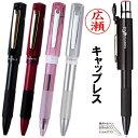 送料無料 メール便 ネームペン スタンペン 4F CL キャップレス シヤチハタ印 ネーム印 黒 赤 ボールペン シャーペン …
