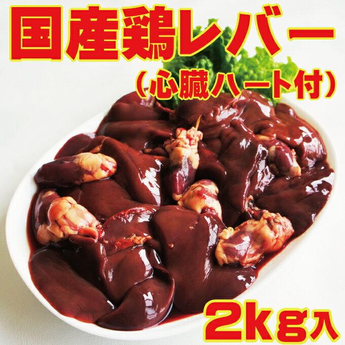 国産若鶏レバー2kg入(心臓ハート付)冷凍発送。訳ありではないけどこの格安【業務用】【鶏肉】【とり肉】【鳥肉】【から揚げ】10P03Dec16