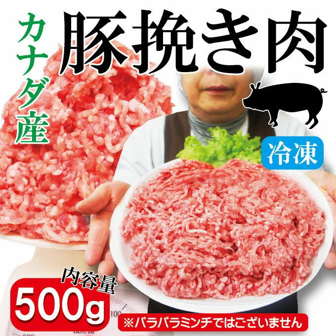 豚挽き肉 カナダ産 500g入 冷凍 男しゃく 100g当/69.8円+税 パラパラミンチではありませんが格安商品【ひき肉】【ひきにく】【挽肉】【挽き肉】【豚ミンチ】 【豚ひき肉】【豚挽肉】