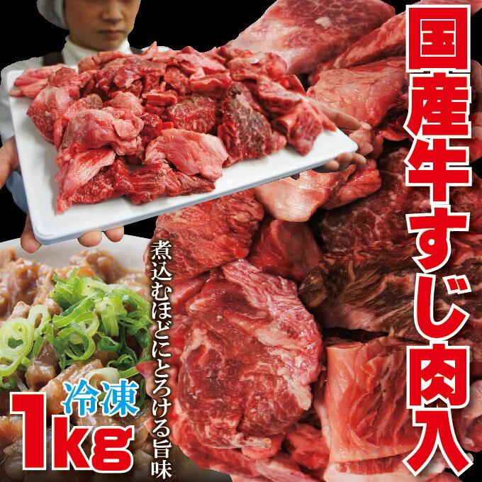 国産牛すじ1kg お肉たっぷり付いてます【牛スジ】【煮込み】【カレー】【煮込み】【赤身】