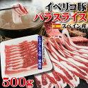 豚バラスライスイベリコ豚 焼肉・しゃぶしゃぶ用たっぷり500g ベジョータ匹敵  100g当/159円+税【お歳暮 御歳暮】…