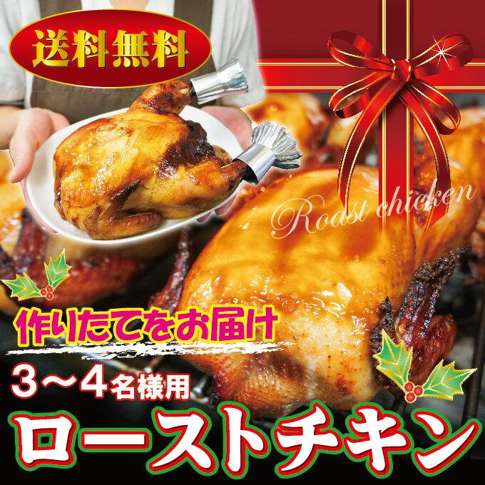 余裕のあるお受取り日をご選択ください【送料無料】焼き立てをそのままローストチキン3〜4人前 2羽以上購入でおまけ付 調理済みクリスマスチキン国産鶏ではないがジューシー仕上げ【チキン】【オードブル】【丸鶏】